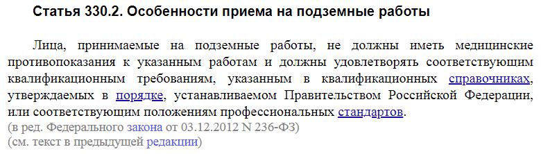 Статья 330.2 ТК РФ
