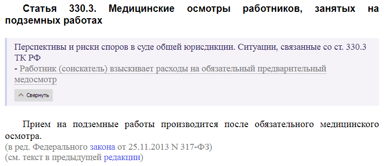 Статья 330.3 ТК РФ