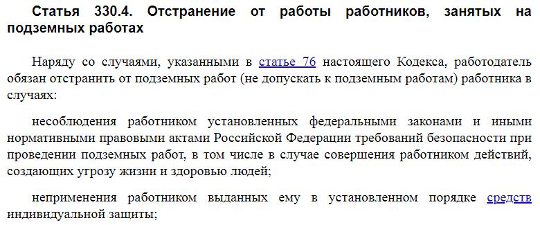 Статья 330.4 ТК РФ