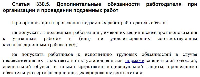 Статья 330.5 ТК РФ