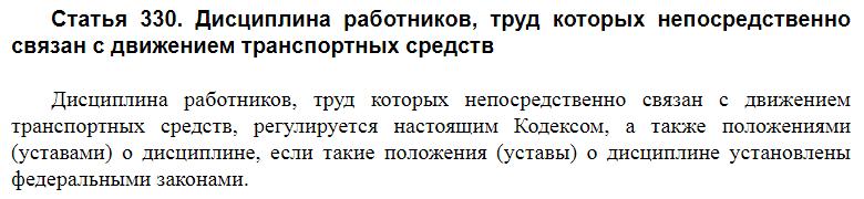 Статья 330 ТК РФ