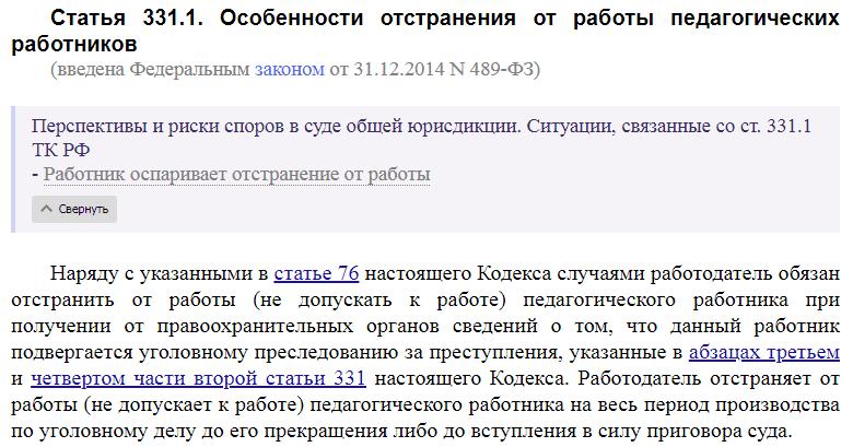 Статья 331.1 ТК РФ