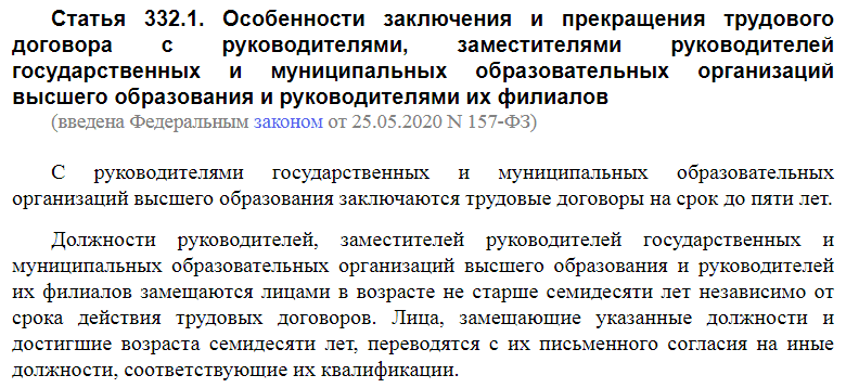 Статья 332.1 ТК РФ