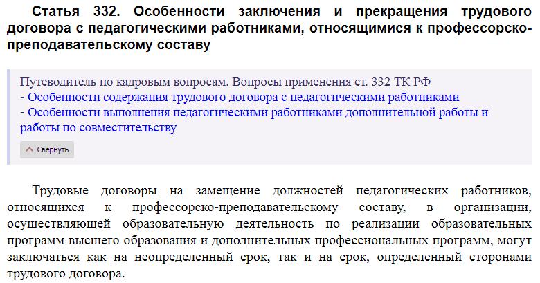 Статья 332 ТК РФ