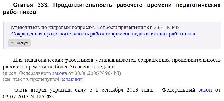 Статья 333 ТК РФ