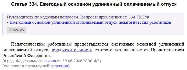 Статья 334 ТК РФ