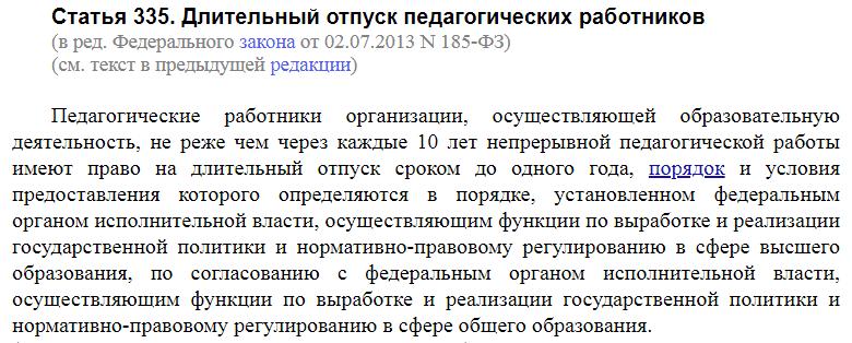 Статья 335 ТК РФ