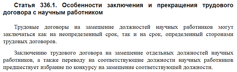 Статья 336.1 ТК РФ