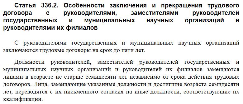 Статья 336.2 ТК РФ