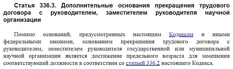 Статья 336.3 ТК РФ