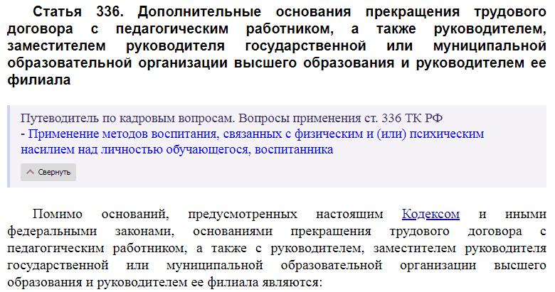 Статья 336 ТК РФ