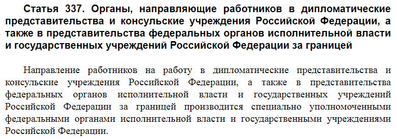 Статья 337 ТК РФ