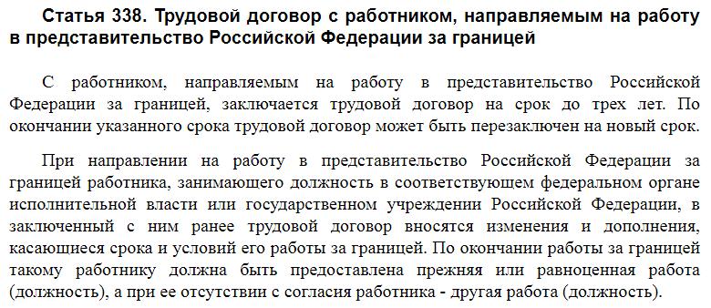 Статья 338 ТК РФ