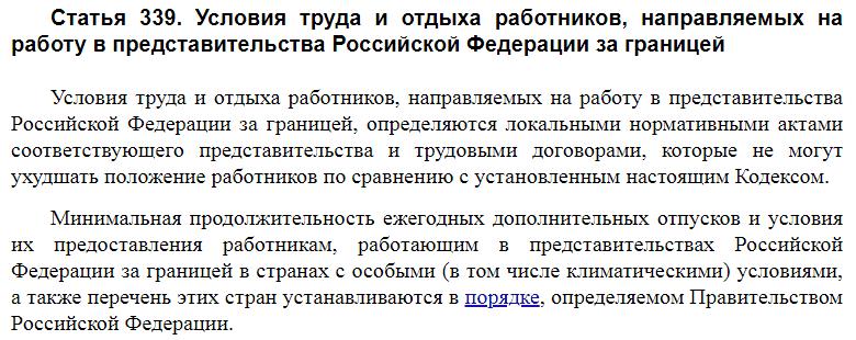 Статья 339 ТК РФ