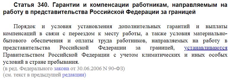 Статья 340 ТК РФ