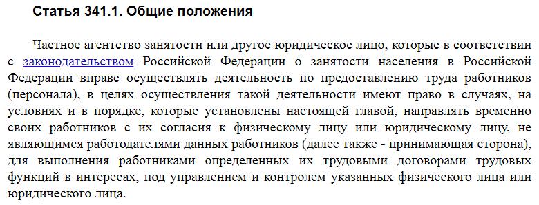 Статья 341.1 ТК РФ