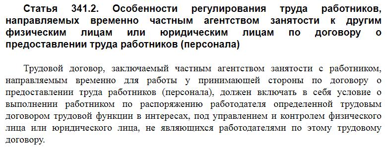 Статья 341.2 ТК РФ