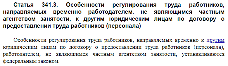 Статья 341.3 ТК РФ