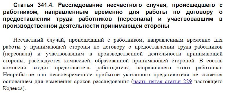 Статья 341.4 ТК РФ