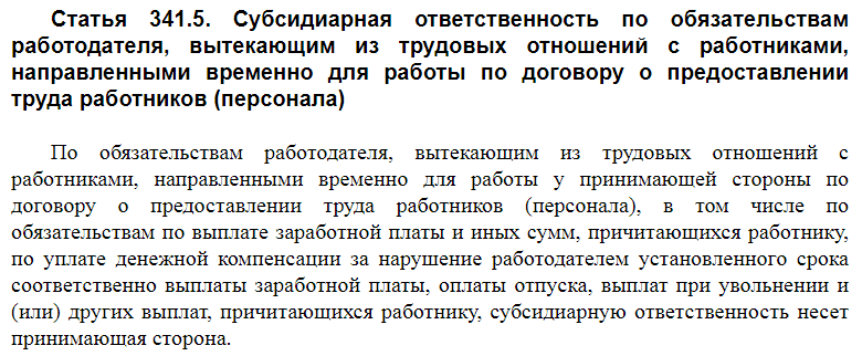 Статья 341.5 ТК РФ