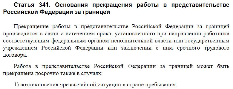 Статья 341 ТК РФ
