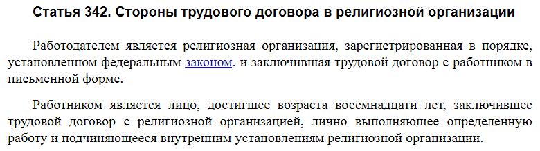 Статья 342 ТК РФ