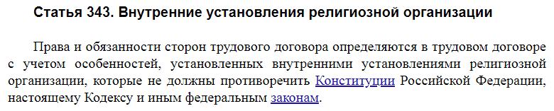 Статья 343 ТК РФ