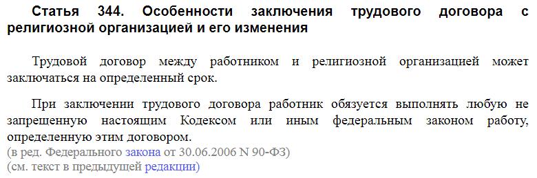 Статья 344 ТК РФ