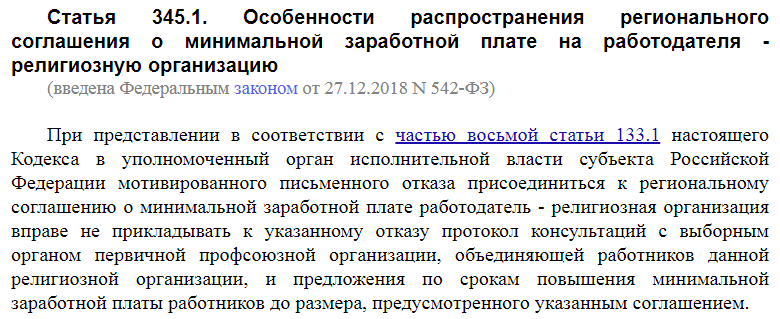 Статья 345.1 ТК РФ