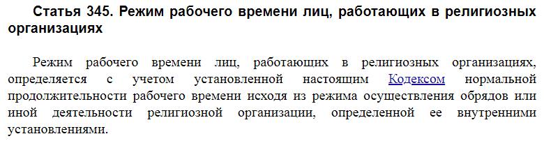 Статья 345 ТК РФ