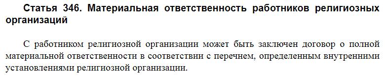 Статья 346 ТК РФ