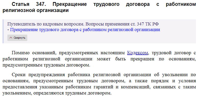 Статья 347 ТК РФ