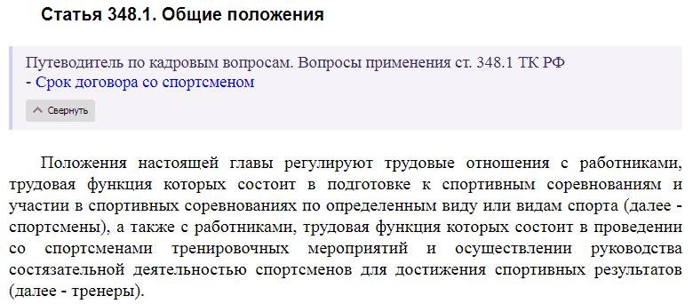Статья 348.1 ТК РФ