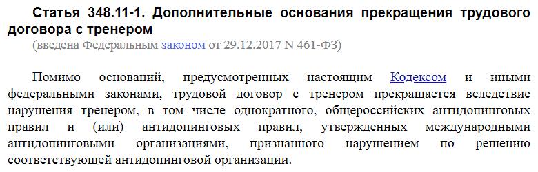 Статья 348.11.1 ТК РФ