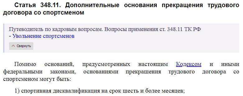 Статья 348.11 ТК РФ