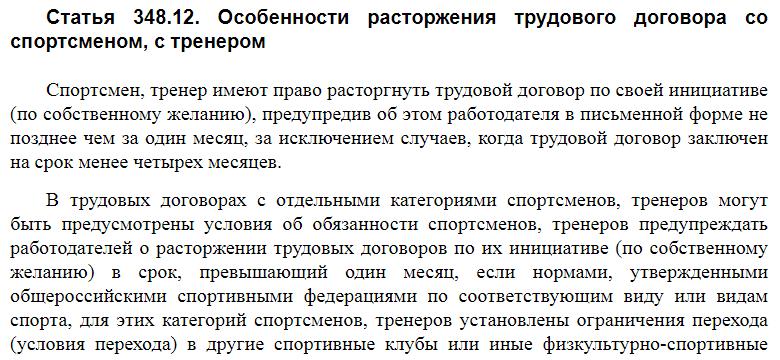 Статья 348.12 ТК РФ