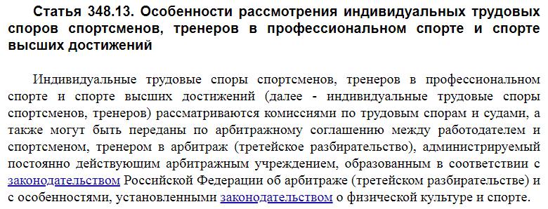 Статья 348.13 ТК РФ