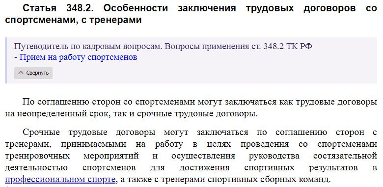 Статья 348.2 ТК РФ