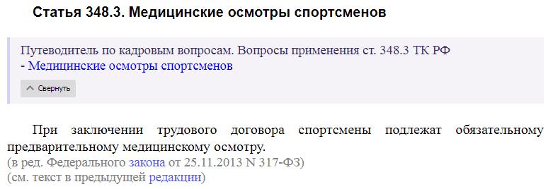Статья 348.3 ТК РФ