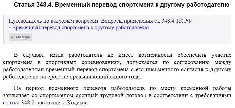 Статья 348.4 ТК РФ