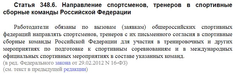 Статья 348.6 ТК РФ