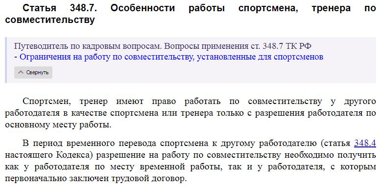 Статья 348.7 ТК РФ