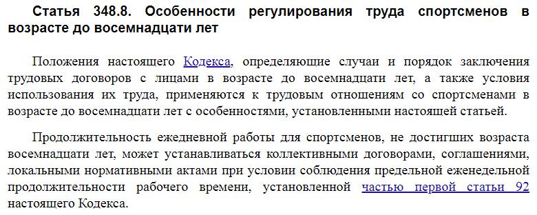 Статья 348.8 ТК РФ