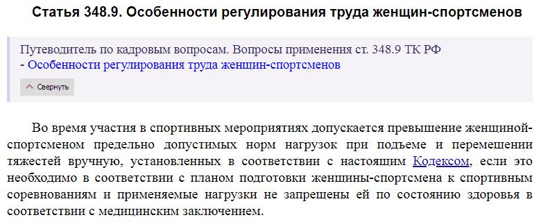 Статья 348.9 ТК РФ