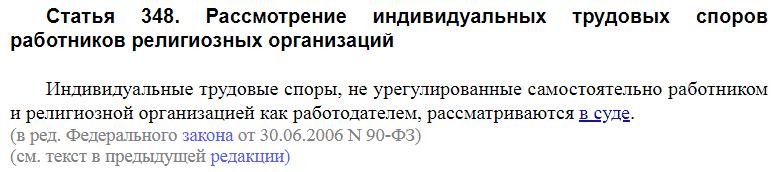 Статья 348 ТК РФ