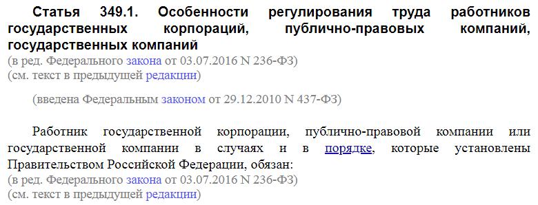 Статья 349.1 ТК РФ