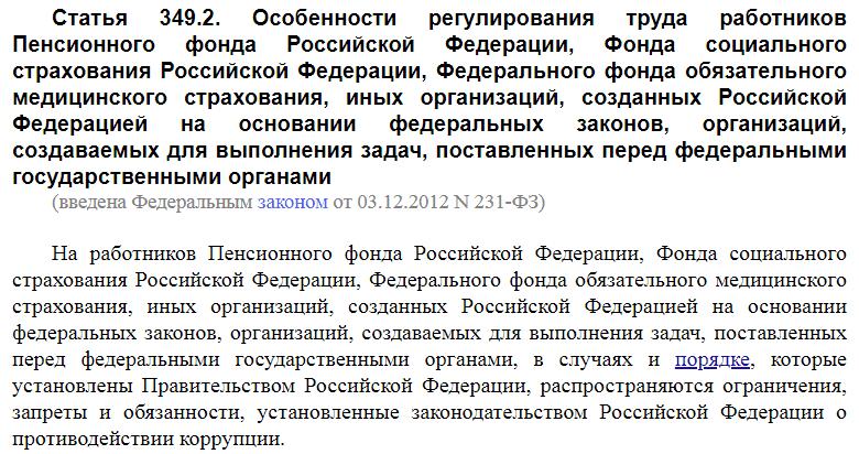 Статья 349.2 ТК РФ