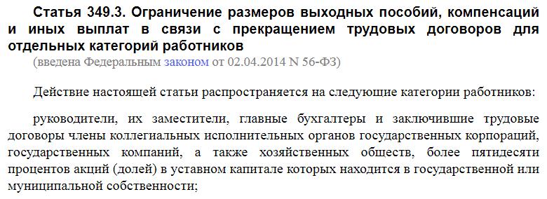 Статья 349.3 ТК РФ