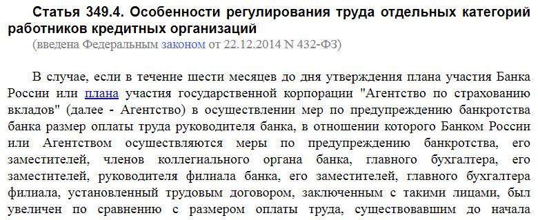 Статья 349.4 ТК РФ