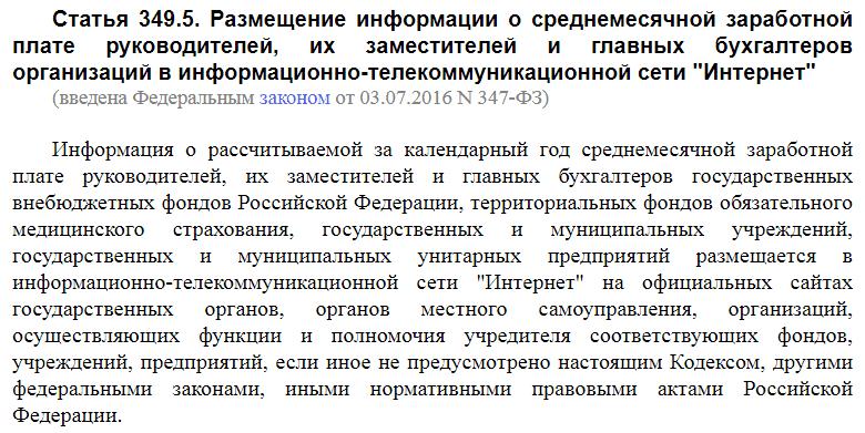 Статья 349.5 ТК РФ